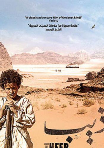 Theeb filmed in Wadi Rum